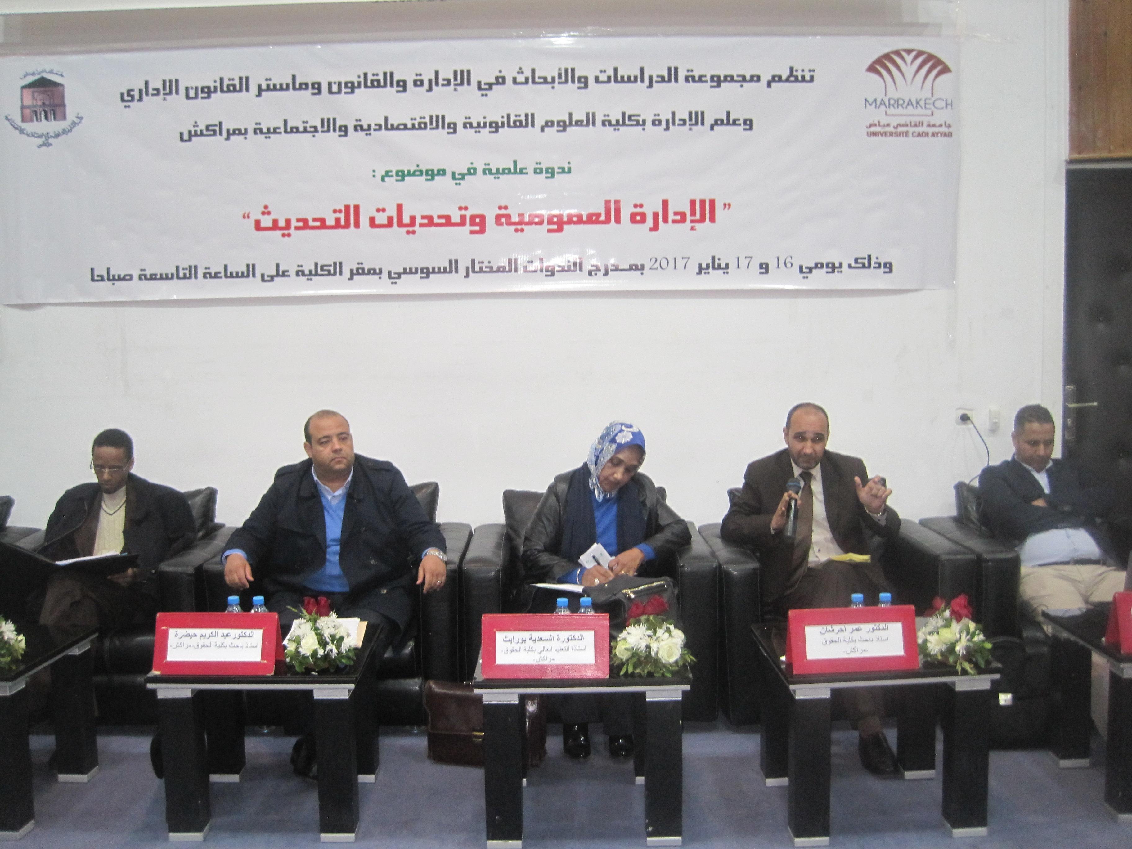 الإدارة المغربية وتحديات التحديث محور ندوة علمية وطنية بكلية الحقوق بمراكش
